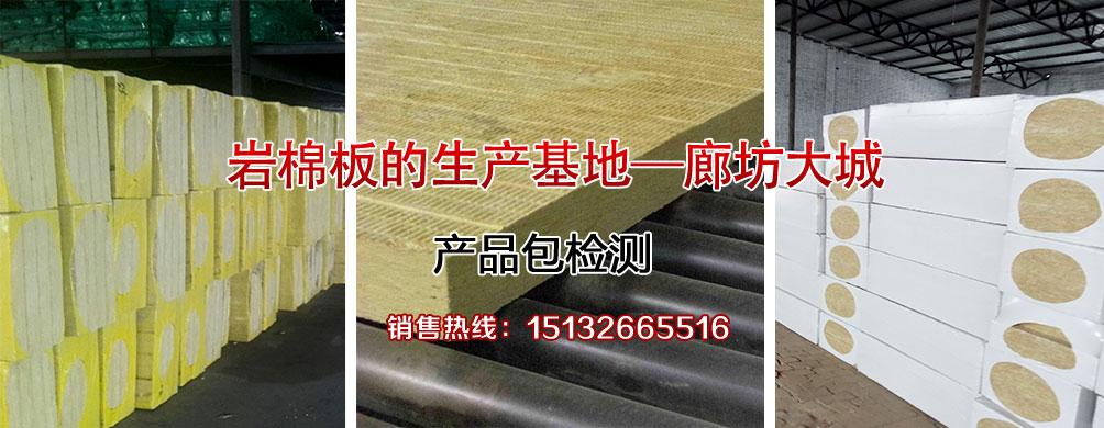 供应销售岩棉板